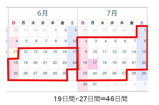梅雨明けまでのカレンダー